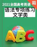 2021全国高考英语语法专项练习- 文学类(含答案)