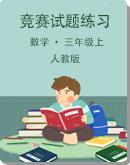 人教版 三年级上册 数学竞赛试题练习(含答案)