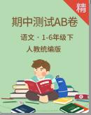人教统编版语文1-6年级下册期中检测 AB 卷 附答案