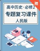 【2020复学衔接】高中历史人民版(必修2)专题复习课件