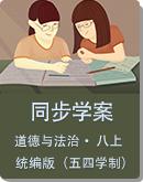 初中道德与法治 统编版(五四学制)八年级上册 同步学案