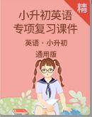 【2020小升初復習】小升初英語專項復習課件