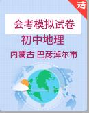 内蒙古巴彦淖尔市2020年初中地理会考模拟试卷
