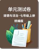 统编版 道德与法治 七年级上册 单元测试卷