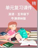 牛津译林版五年级下册英语复习课件
