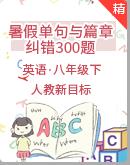 温故知新——暑假单句与篇章纠错300题(人教新目标八下)