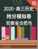 2020屆高三歷史 搶分模擬卷(安徽省合肥市)