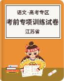 江苏省2020届 高三语文 考前专项训练试卷(含解析)