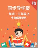 牛津深圳版三年�上�杂⒄Z同�e步��W案
