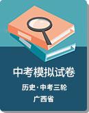 广西省 2020年 中考历史 模拟试卷