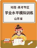 山東省2020年夏季學業水平 地理 合格考試 模擬訓練(通用版)