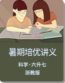 2020浙教版 科学 六升七 暑期培优讲义(含答案)