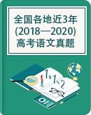 全国各地近3年(2018—2020)高考语文真题试题汇编