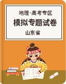 山东省各地市 2020年新高考 地理 模拟专题试卷(通用版)
