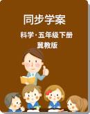 小学科学【冀教版(2001)】五年级下册 同步学案(无答案)