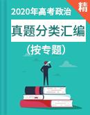 【备考2021】2020年高考政治真题按专题分类汇编(含解析)