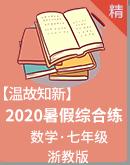 【温故知新】 2020浙教版数学七年级 暑假综合练 试卷