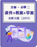 高中生物 北师大版(2019) 必修2 课件+教案+学案