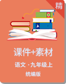 统编版语文九年级上册同步课件+素材