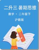 小學數學 滬教版 二年級下冊 二升三 暑期思維訓練