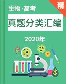 2020年高考生物真題分類匯編(含解析)