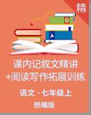 统编版语文七年级上册课内记叙文精讲+阅读写作拓展训练