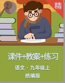 统编版语文九年级上册同步课件+教案+练习