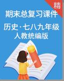 人教統編版歷史 期末總復習課件(七八九年級全套)