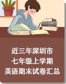 (2020年)近三年深圳市七年級上學期英語期末試卷匯總