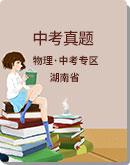 2020年湖南省各市 中考物理 真题试卷