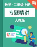 【專題講義】人教版二年級數學上冊【第二套】專題精講(學生版+解析版)