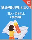 【2020统编版秋季】语文四年级上册 基础知识巩固与复习含答案