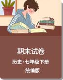 江苏省 2018——2019学年度 七年级下册 历史 期末试卷(解析版)