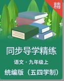 统编版(五四学制)语文九年级上册同步练导学精练