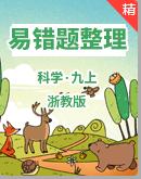 浙教版科学九年级上册易错题整理