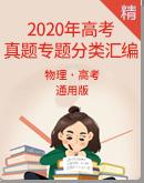 【备考2021】2020年高考物理真题专题分类汇编(含解析)