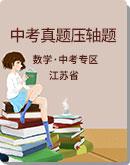 2020江苏省 中考数学复习——中考真题压轴题最后一练