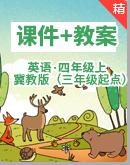 冀教版(三年级起点)四年级上册英语同步课件+教案