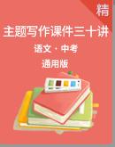 2021中考语文主题写作三十讲 课件