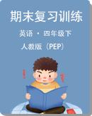 小学英语 人教(PEP版) 四年级下册 期末复习训练(含答案)