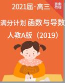 【人教A版(2019)】2021届高三数学 满分计划之函数与导数  学案