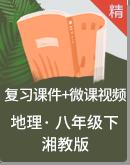 【期中期末复习】湘教版地理八年级下册复习课件+微课视频
