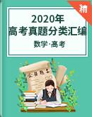 [数学]2020年高考数学真题分类汇编(含解析)