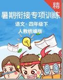 【暑期衔接】统编版语文四年级下册 暑期专项练习含答案