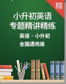 小升初英语复习专题精讲精练(前言+目录+附录+复习试卷)