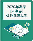 2020年高考(天津卷)各科真题汇总(word+图片版,含答案)