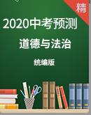 2020年道德與法治中考預測
