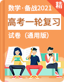 【备战2021】高考数学一轮复习 试卷(通用版)