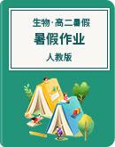 人教版 高二生物暑假作业(原卷+解析卷)