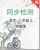 统编版语文八年级上册同步检测卷(原卷+解析卷)